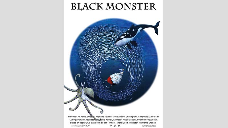«الوحش الأسود».