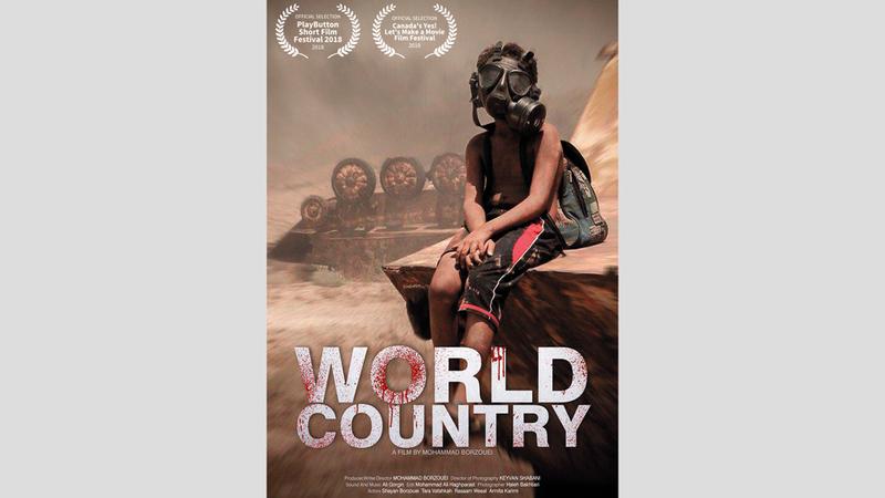 «بلد عالمي».