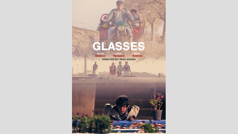 ملصق فيلم «النظارة».