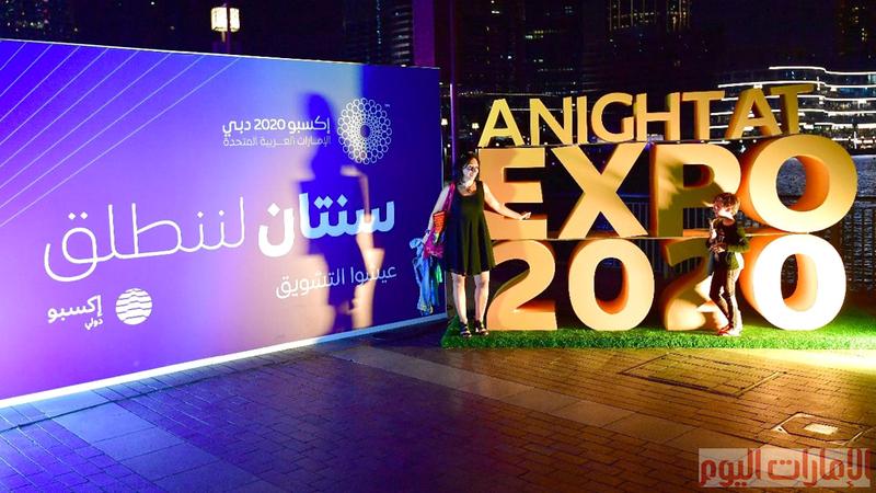 جانب من احتفالات بدء العد التنازلي لانطلاق إكسبو 2020 دبي بعد عامين من الآن في حديقة البرج.