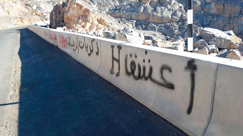 عبارات تشوّه المنظر الحضاري للمنطقة الجبلية السياحية.  الإمارات اليوم