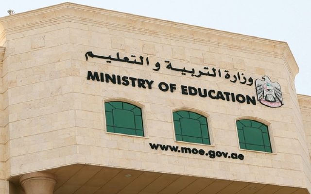الصورة: وزارة التربية تقرر عقد امتحانات الفصل الأول في مقار المدارس
