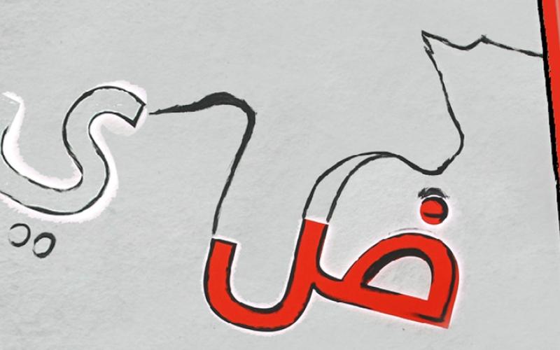 الصورة: غرافيك.. «الشارقة للكتاب».. الدورة 37 تروي «قصة حروف»