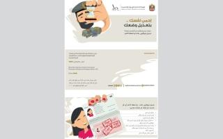 الصورة: «الهوية والجنسية»: تأشيرة الـ 6 أشهر تصبح لاغية حال مغادرة الدولة