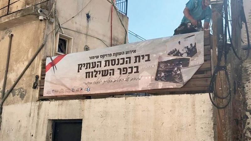 مركز بيت العسل ليهود اليمن في حي بطن الهوى الذي افتتح أخيراً. من المصدر