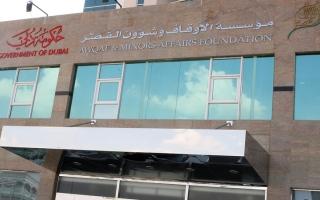 الصورة: دبي تُتيح للمواطنين والمقيمين وقف الأسهم للخير