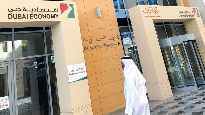 اقتصادية دبي تحرص على تطوير الخدمات والمبادرات الداعمة لبيئة الأعمال. أرشيفية.