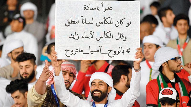 المنتخب حظي بمساندة جماهيرية كبيرة في مباراة البحرين. تصوير: إريك أرازاس ونجيب محمد