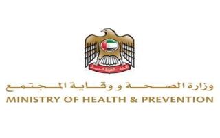 الصورة: «الصحة» تحذّر من استخدام منتجين طبيين خطرين