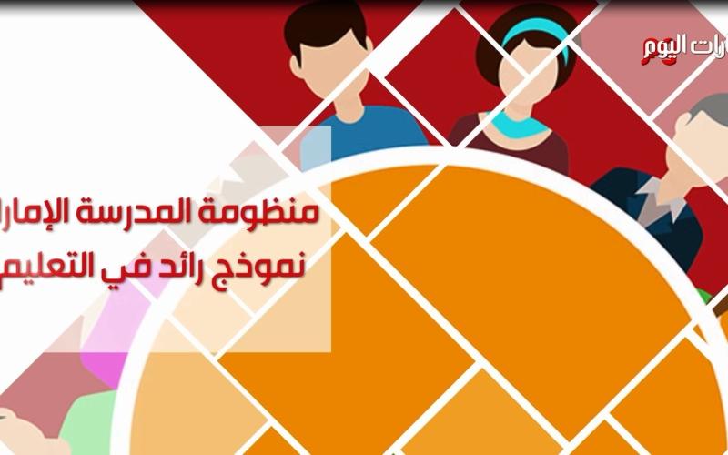 الصورة: بالفيديو.. تعرف إلى منظومة المدرسة الإماراتية