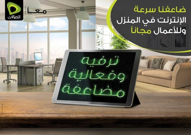 """Etisalat"""" doubles Internet speeds for businesses and eLife Unlimited  customers for free - Teller Report"""