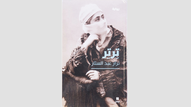 رواية «ترتر» للكاتب نزار عبدالستار.  من المصدر