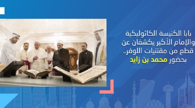 Pope of the Catholic Church and the Grand Imam reveal pieces of the