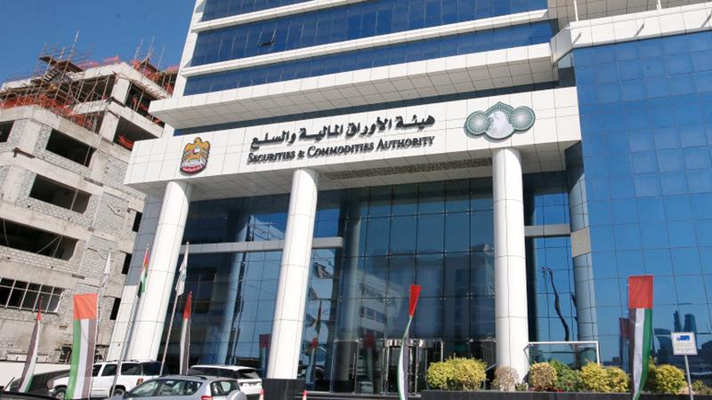 الهيئة أكدت أن القرار الجديد يصبّ في إطار تطبيق الشركات لإجراءات الحوكمة. أرشيفية