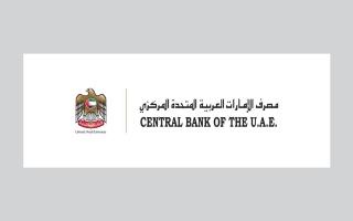 الصورة: المصرف المركزي يطرح نظاماً جديداً بشأن الاحتياطي الإلزامي