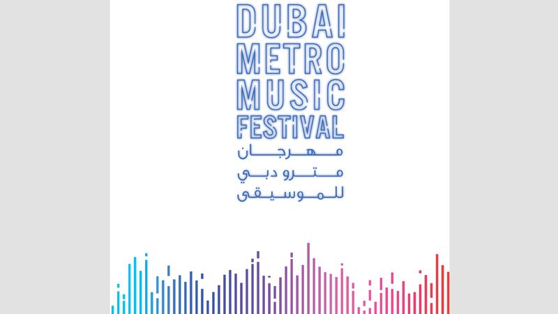 لوغو «مهرجان مترو دبي للموسيقى».