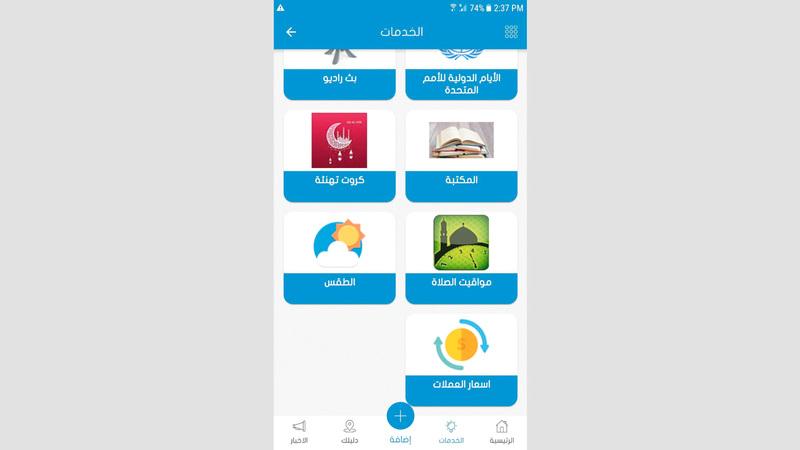 التطبيق يقدم خدمات يحتاج إليها الإنسان بشكل متواصل. من المصدر