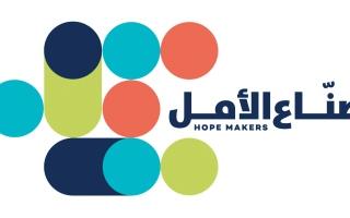 الصورة: «صناع الأمل» تتلقَّى آلاف قصص الأمل من أفراد ومجموعات