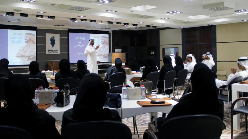 المحاضرة نُظمت تحت عنوان «تنمية المهارات الإيجابية». من المصدر