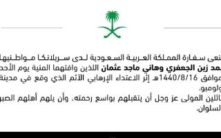 الصورة: الخطوط السعودية تؤكد وفاة طيارين سعوديين في هجمات سيرلانكا