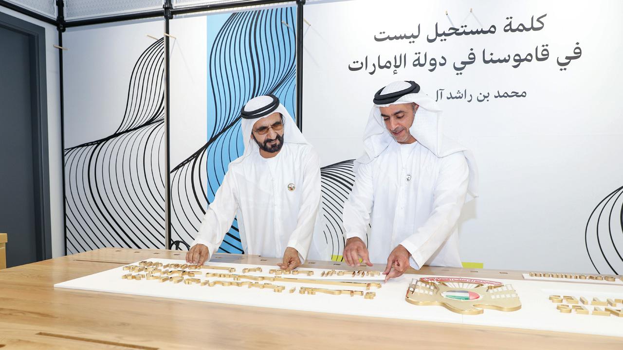 محمد بن راشد وسيف بن زايد خلال تفقدهما اللوحة التي تحمل اسم الوزارة الجديدة. وام