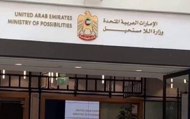 """الصورة: بالفيديو.. أهداف ومهمات """"وزارة اللامستحيل"""""""