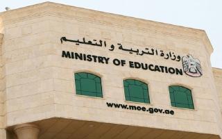 """الصورة: """"التربية والتعليم"""": القرار المتعلق بالعام الدراسي المقبل لا يزال قيد الدراسة"""