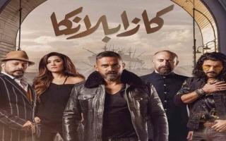 الصورة: السينما المصرية تحقق 90 مليون جنيه في 12 يوماً