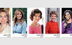 الصورة: وراء كل رئيس أميركي سيدة أولى جميـلة وذكية