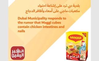 الصورة: بلدية دبي: «ماجي» خالية من أمعاء   وأظافر الدجاج