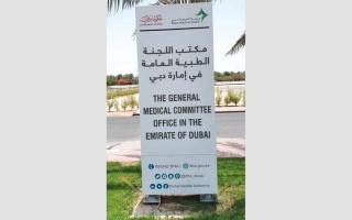 الصورة: «اللجنة الطبية العامة»: 4 ركائز لقبول الإجازات المرضية