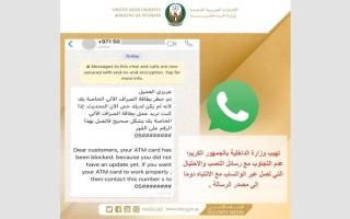 الصورة: شرطة أبوظبي تضبط 80 متهماً في عمليات النصب الهاتفي