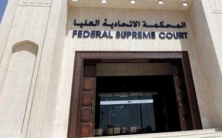 الصورة: «الاتحادية العليا»: لا يجوز الاستئناف على حكم انتهاء دعوى إثبات الحالة