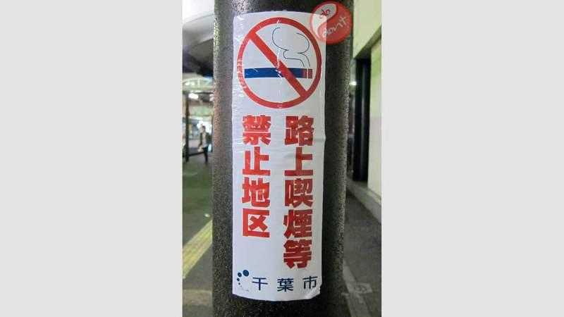 ألغت جامعة «ريوكوكو» الحظر بعد تلقيها شكاوى من سكان بجوار الجامعة. أرشيفية