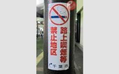 الصورة: حظر التدخين في  جامعات اليابان يثير جدلاً
