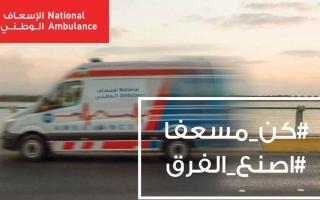 الصورة: «الإسعاف الوطني» ينقذ 32 شخصاً توقفت قلوبهم خلال 6 أشهر