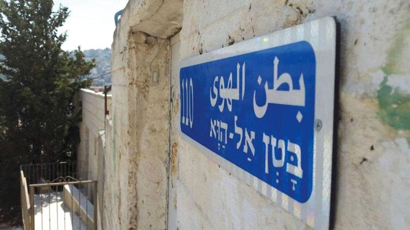 حي بطن الهوى يتعرض لعملية تهويد. الإمارات اليوم