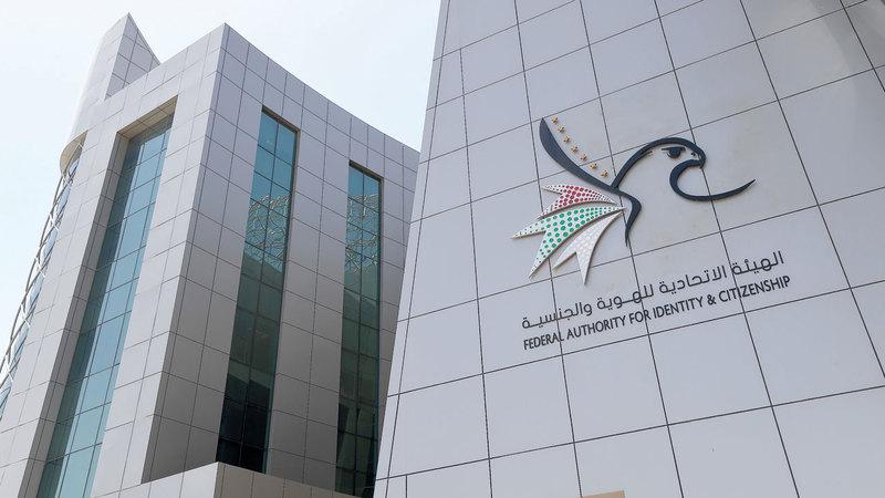 Image result for الهيئة الاتحادية للهوية والجنسية الإماراتية