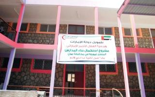 الصورة: الإمارات تعيد تأهيل 13 مدرسة في 5 محافظات يمنية