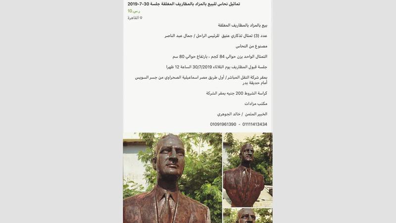 إعلان مزاد بيع التماثيل. من المصدر