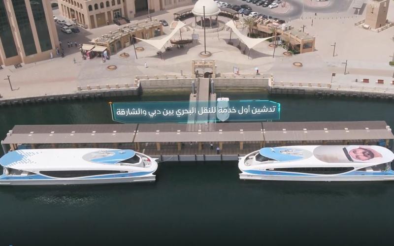 """الصورة: بالفيديو.. تدشين """"الفيري"""" أول خدمة للنقل البحري بين دبي والشارقة بـ 42 رحلة يومياً"""