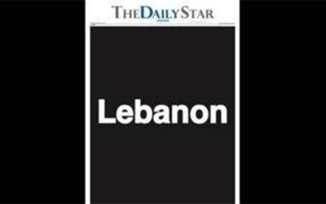 الصورة: صحيفة لبنانية تصدر بصفحات فارغة احتجاجا على أزمات البلاد