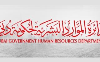 """الصورة: """"الموارد البشرية لحكومة دبي"""" تمنح موظفيها 3 ساعات لمرافقة أطفالهم إلى المدارس"""