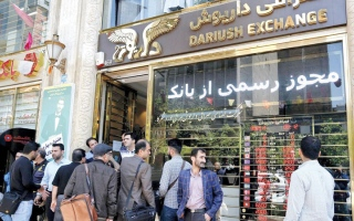 الصورة: سياسة «التصفير» لن تعالج «تشوهات» سوق الصرف في إيران