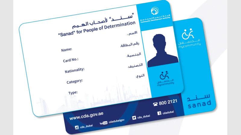 بطاقة «سند» لا تصدر إلا وفقاً لتقرير صادر عن اللجنة الطبية. من المصدر