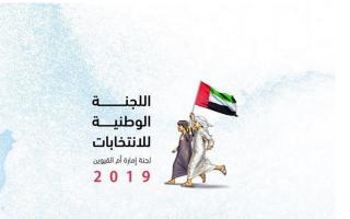 الصورة: انسحاب  مرشح من الانتخابات بأم القيوين