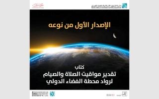الصورة: «إسلامية دبي» تُصدر كتاباً لمواقيت صلاة رواد الفضاء