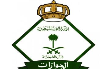 الصورة: السعودية تلغي تأشيرة المكفول في حال عدم معرفة مقره
