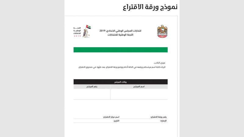 ورقة الاقتراع. من المصدر