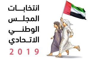الصورة: لجنة إمارة أبوظبي تؤكد إتمام الاستعدادات اللازمة لإنجاح العملية الانتخابية